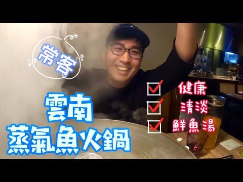 儀式感十足的雲南蒸氣魚火鍋,健康、清淡、鮮魚湯,吃完衣服不會臭!Yunnan steaming fish hotpot in Shanghai 小奧的美食日常