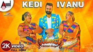 Lambodara | Kedi Ivanu | Kannada New 2K Song 2019 | Loose Madha Yogi | Akanksha | K Krishnaraj