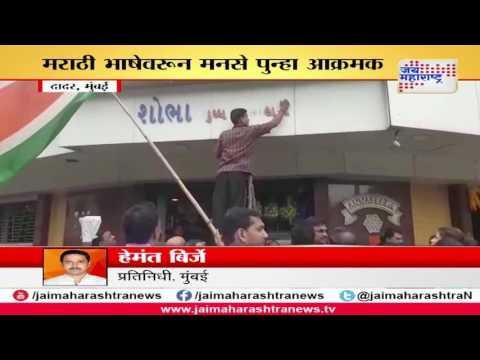 Mumbai MNS Protecting Marathi Language
