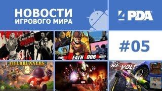 Новости игрового мира Android - выпуск 5 [Android игры]