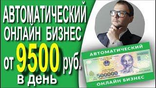 Курс автоматический заработок Автоматический Онлайн Бизнес за 1 день   Павел Шпорт