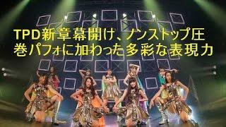 4年目に突入した新生・東京パフォーマンスドール(TPD)が9月16日に、...