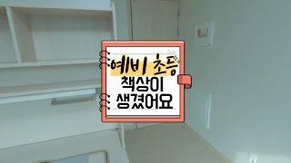 새 책상이 생긴 서연이데이!!!!! 예비초등책상 | 일…