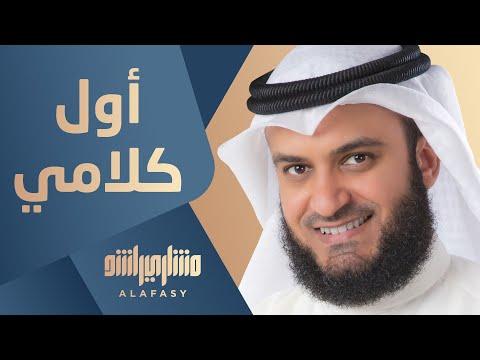 انشودة أول كلامى مشارى راشد العفاسى