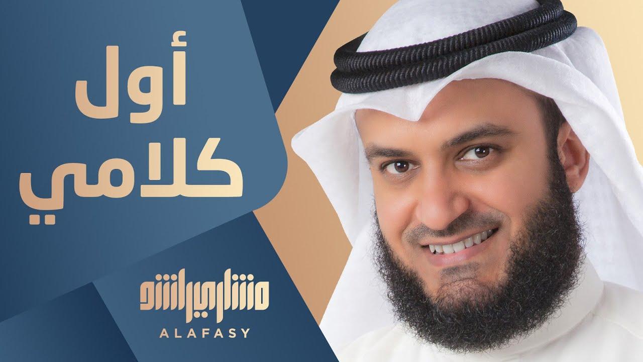 انشودة مصطفى مصطفى العفاسي