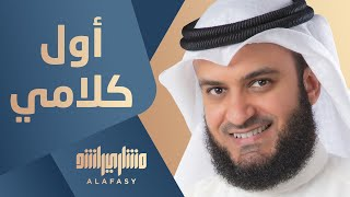 ألبوم مشاري راشد بالمصري - أول كلامي