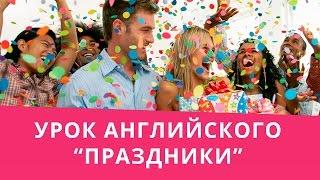 Онлайн курс | Разговорный английский | Праздники