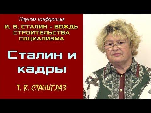 «Сталин и кадры». Т.В.Станиглаз. Научная конференция.