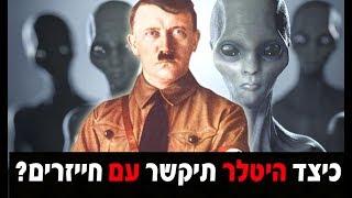כיצד היטלר תיקשר עם חייזרים? | האיש שהוכיח חייזרים