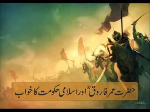 Hazrat umar farooq ki Khilafat in urdu