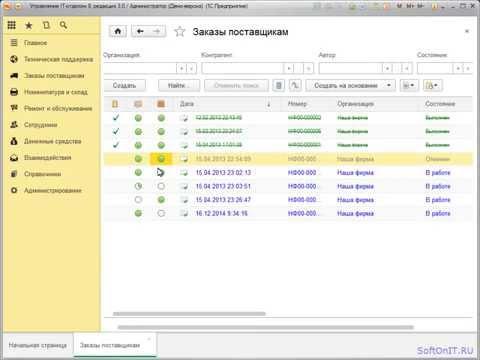 Выбор номенклатуры в документах в конфигурации Управление IT-отделом 8