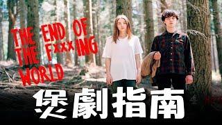 [中字] 去你的世界末日 The End of the F**king World- 煲劇指南