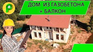Строительство дома шале из газобетона с двускатной кровлей, балконами 200 кв.м | РЕМСТРОЙСЕРВИС
