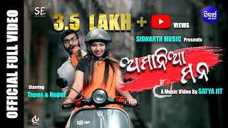 Amania Mana   Tapas, Nupur   Swayam Padhi   Valentine's Week Special Music Video   Sidharth Music