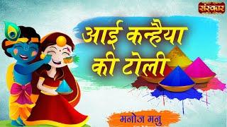 Aai Kanhaiya ki Toli (Holi Song) | Sanskar Ke Bhajan Vol.10 | Manoj Manu