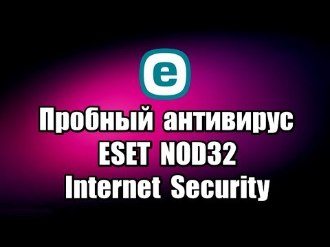 Пробный антивирус ESET NOD32 Internet Security. Как установить антивирус