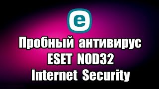 Пробный антивирус ESET NOD32 Internet Security. Как установить антивирус
