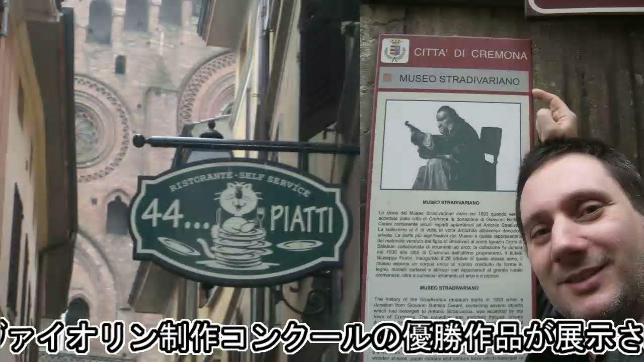 ピアチェンツァ市とクレモナ市で、2007年2月25日日曜日 A Piacenza e Cremona, domenica 25 febbraio 2007