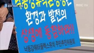 MBC경남 뉴스데스크 2017 07 31  낙동강워터플렉스, 환경부