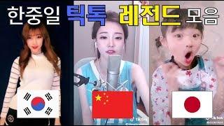 [한중일 비교 틱톡 Best 모음2] tik tok korea china japan 韓国 中国 日本 抖音 比較 (소나 vs 펑티모 vs 히나타)