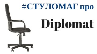 Obzor kresla DIPLOMAT - недорогое комфортное кресло руководителя(Этот элегантный без грамма лишних деталей предмет кабинета руководителя обеспечит максимальный комфорт...., 2015-07-31T15:13:02.000Z)