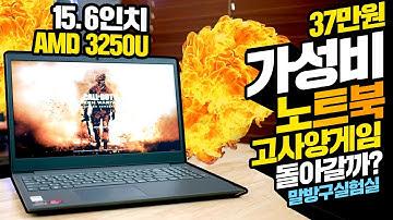 30만원대 가성비 노트북으로 고사양 게임7종을 돌려봤습니다. 이번엔 AMD프로세서 37만원 레노버 V15-ADA