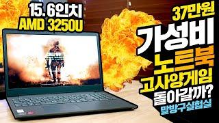 30만원대 가성비 노트북으로 고사양 게임7종을 돌려봤습…