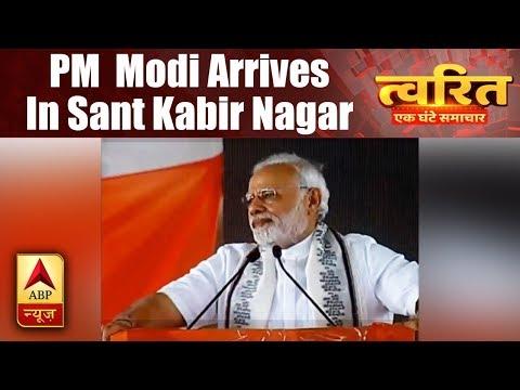 PM Narendra Modi Arrives In Sant Kabir Nagar | ABP News