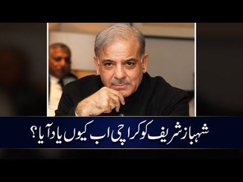 Why Shahbaz Sharif is Concerned about Karachi now ?- Awaam 25 April 2018