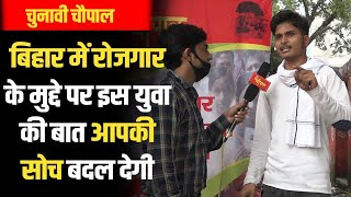 बेरोजगारी पर इस युवा को भारत के लोग जरूर सुने। We Must Create Employment.
