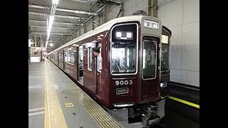 【梅田幕時代】阪急宝塚線9000系 9003F急行大阪梅田行き 宝塚駅