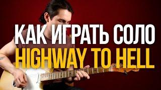 Как играть соло из песни AC/DC Highway to Hell - Уроки игры на гитаре Первый Лад