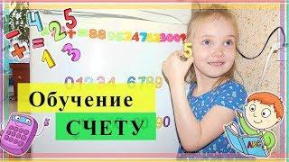 Учимся складывать // Как научить ребенка считать // Сложение чисел и цифр
