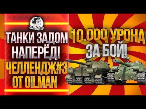 ТАНКИ ЗАДОМ НАПЕРЁД! 10.000 УРОНА ЗА БОЙ. Челлендж #3 от 0ilman