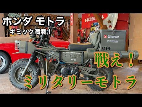 003/Honda motra ギミック満載!ミリタリーモトラ…戦う日は来ないだろうけど完全武装