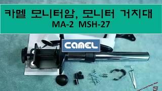 카멜 MA-2 데스크 거치대 + 모니터 거치대 MSH-…