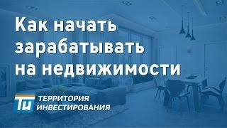 видео управление недвижимостью