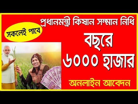 PM Kisan Samman Nidhi Prokolpo Online New Application Process In Bengali | PM-KISAN SCHEME