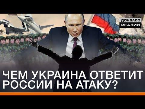 Чем Украина ответит
