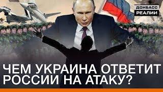 Чем Украина ответит России на атаку? | Донбасc Реалии