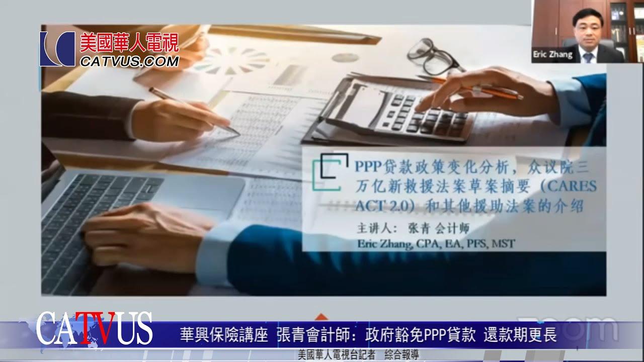 華興保險講座 張青會計師:政府豁免PPP貸款 還款期更長 華人電視臺報導 - YouTube