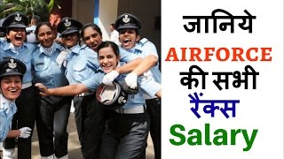 airforce ranks salary structure in india