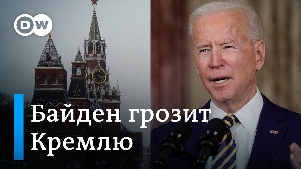 Байден жестко грозит Путину и требует освободить Навального: ждать ли санкций США против Кремля?