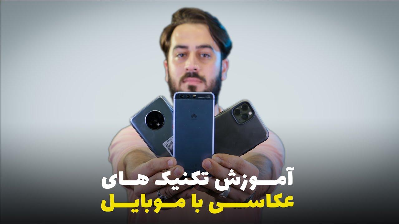 آموزش تکنیک های عکاسی با موبایل
