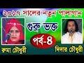 Download Bangla new pala gaan 2017😡 guro sisso pala gaan(Part : 4😡 Guru Bokto pala gaan😡 MP3 song and Music Video