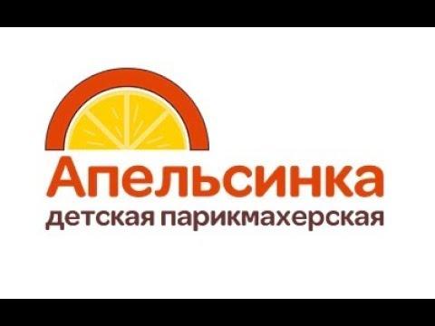 Детская парикмахерская Апельсинка микрорайон Южный г Всеволожск