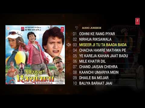 NIRHUA RIKSHAWALA | BHOJPURI SONGS AUDIO JUKEBOX | DINESH LAL YADAV & PAKHI HEGDE | HamaarBhojpuri