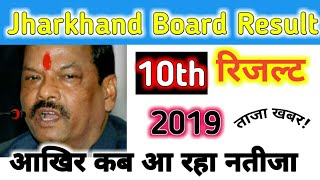Jharkhand board result 2019   Declared fix date   JAC Academic 10th Highschool result online kese