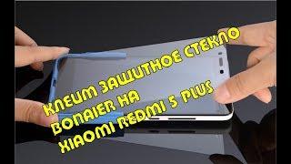 Отличные полностью прозрачные защитные стёкла Bonaier и их поклейка на телефон xiaomi redmi 5 plus.