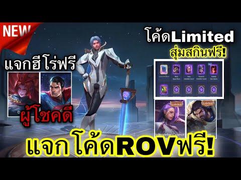 ROV : แจกโค้ด ROV ฟรี!🔥ลุ้นสกิน Legend/Limited ฟรี 4 ตัวใส่โค้ดลุ้นได้ฟรี+แจกฮีโร่ DC ฟรี(ผู้โชคดี)